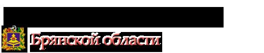 Департамент культуры Брянской области