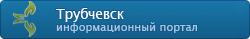 Информационный портал города Трубчевска